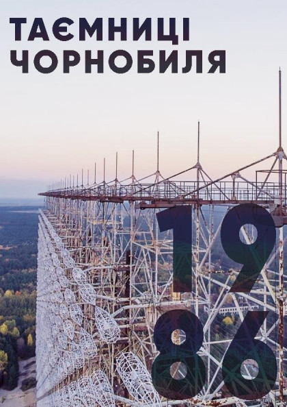 Excursion to Chernobyl