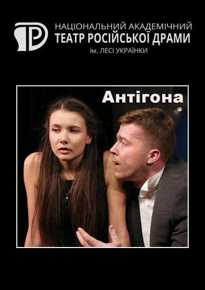 Антігона