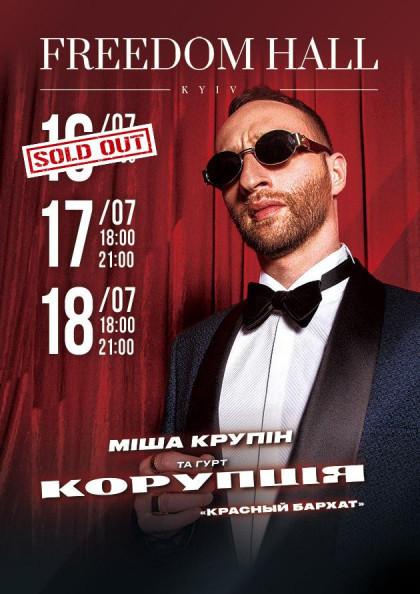 Міша Крупін та гурт Корупція