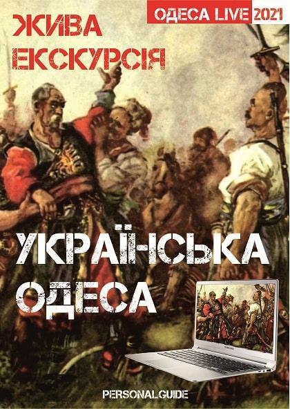 """Онлайн экскурсия """"Украинский Одесса"""""""