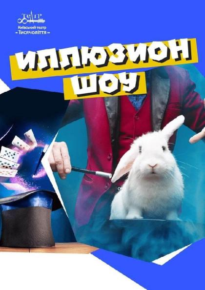 """ИЛЛЮЗИОН-ШОУ """"ВЕСЕЛАЯ МАГИЯ"""""""