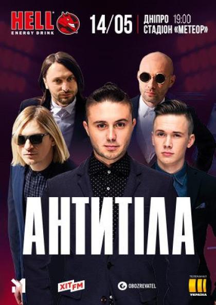 Антитіла