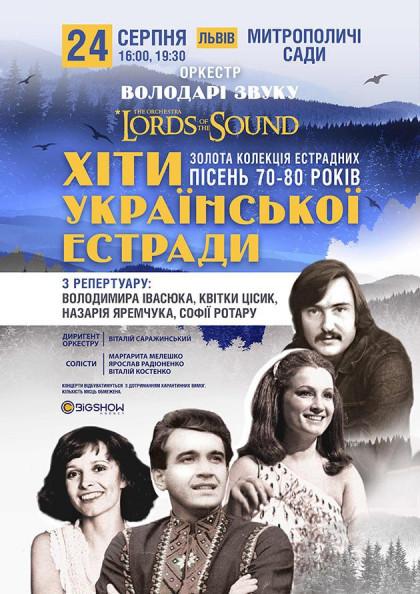 Lords of the Sound. Хіти української естради