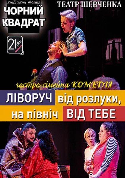 Театр Черный квадрат «Налево от разлуки, на север от тебя»