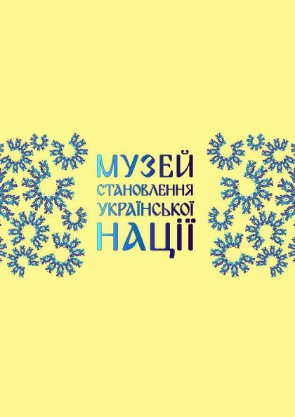 Дневной билет с 09:00 до 19:00 в Музей становления украинской нации
