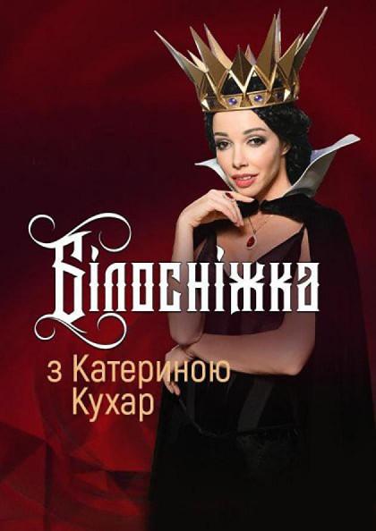 Белоснежка с Екатериной Кухар