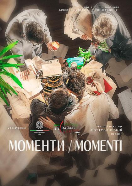Моменти/Momenti