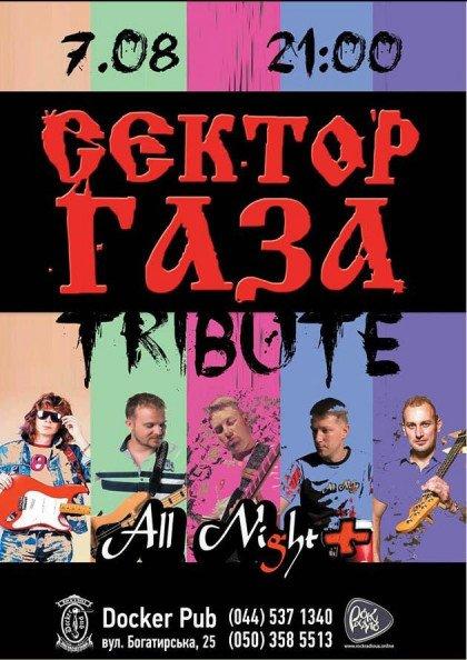 Триб'ют «Сектор Газа» - гурт «All Night»