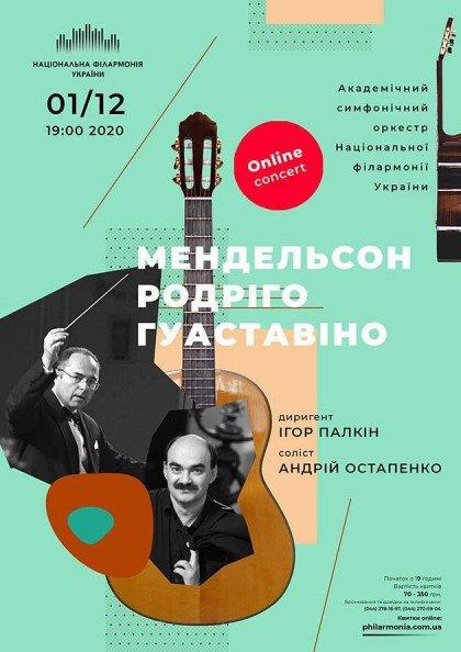 Онлайн концерт: Симфонічний оркестр НФУ. Андрій Остапенко (гітара)