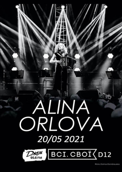 Аліна Орлова