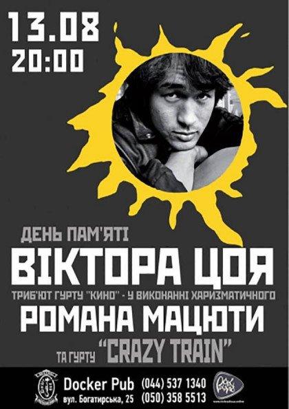 День пам'яті Віктора Цоя - триб'ют гурту «КИНО» від Романа Мацюти та гурту «Crazy Train»
