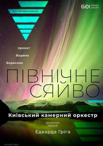 Северное сияние. Эдвард Григ. Киевский камерный оркестр