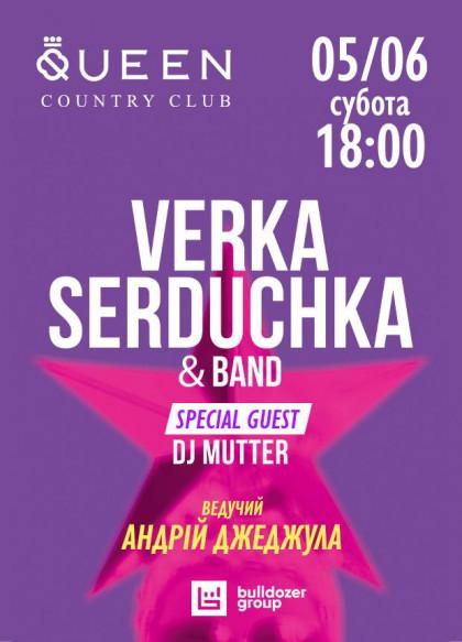 Verka Serduchka & band