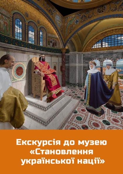 Екскурсія до Музею становлення української нації