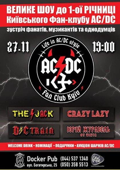Велике шоу до 1-ої річниці Київського фан клубу AC/DC