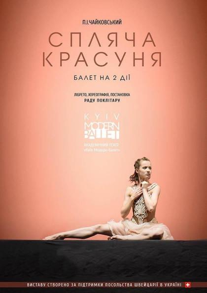 Kyiv Modern Ballet. Спящая красавица. Раду Поклитару