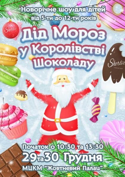 Дід Мороз у Королівстві Шоколаду