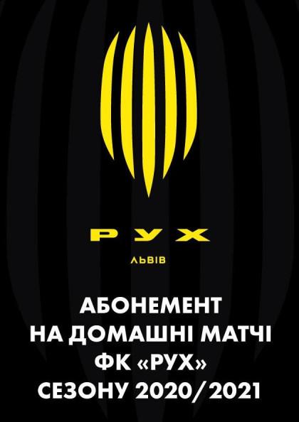 Абонемент на домашні матчі ФК Рух сезону 2020/2021