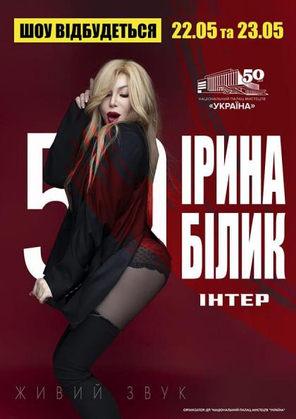 Ірина Білик. Ювілейний концерт.
