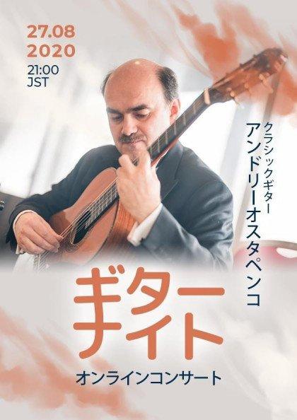 Live: Guitar Nights/ Online Concert in Nagoya