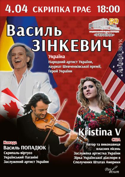 Василь Зінкевич