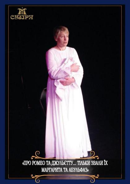 О Ромео и Джульетте… Только звали их Маргарита и Абульфаз