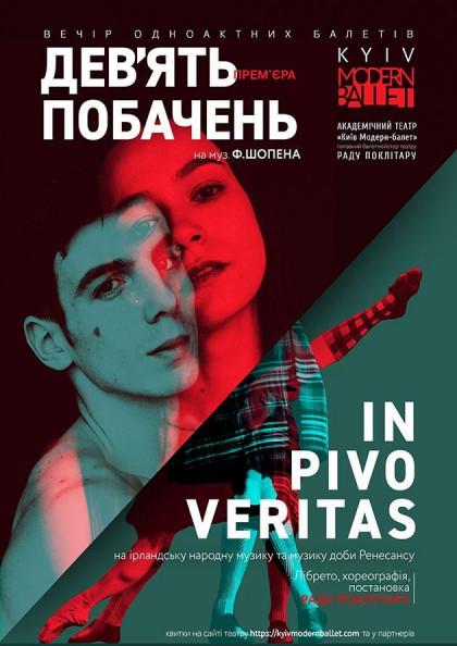 Kyiv Modern Ballet. In pivo veritas. Девять свиданий. Раду Поклитару