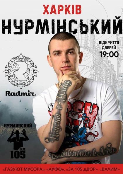 Нурмінський