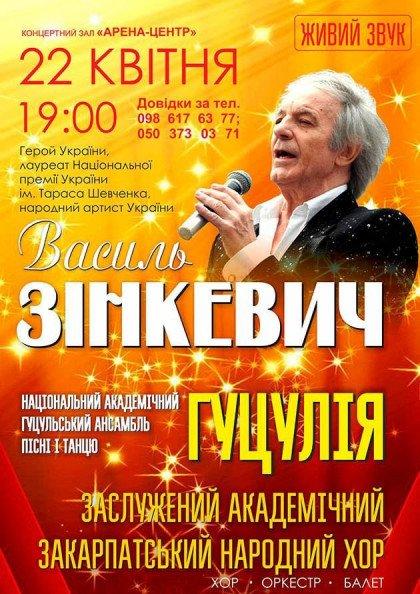 Василь Зінкевич (Івано-Франківськ)