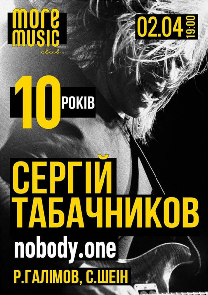 nobody.one (Сергій Табачников)