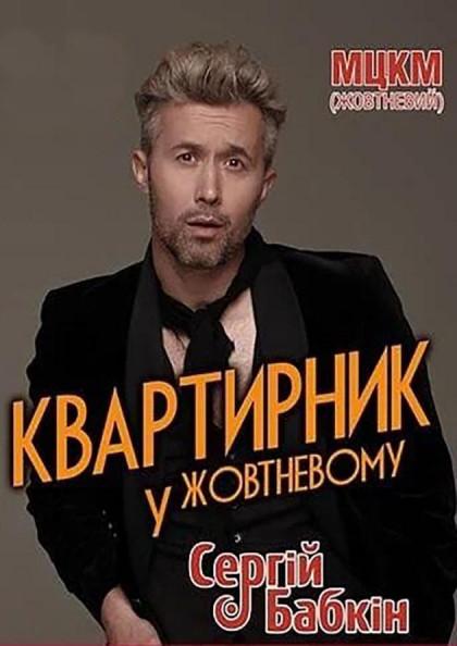 Сергій Бабкін. Квартирник.