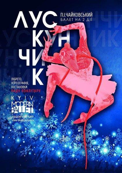Kyiv Modern Ballet. Щелкунчик. Раду Поклитару