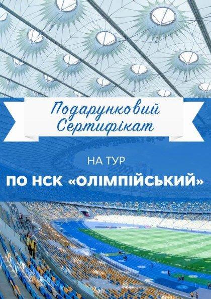 Экскурсия по НСК «Олимпийский» (15.05.2020-31.12.2020)