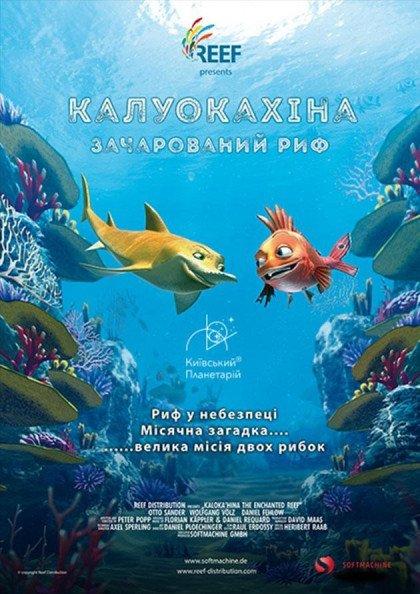 Space Journey + Kaluokuhina. Enchanted Reef
