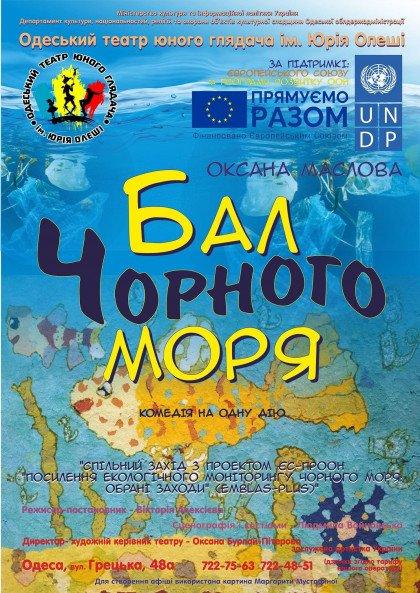 Бал Чёрного моря