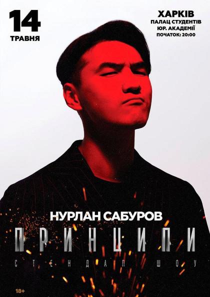 Нурлан Сабуров. Тур «Принципы»