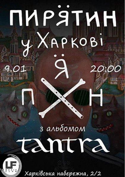 Концерт гурту «Пирятин»