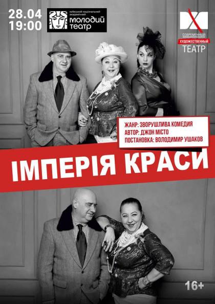 Империя красоты (Киев)