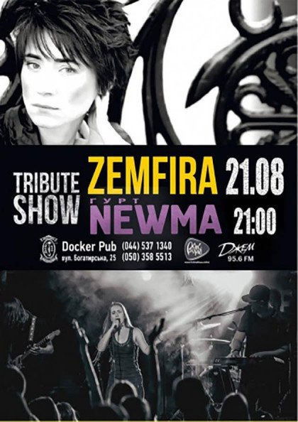 Триб'ют «ZEMFIRA» - гурт «NEWMA»