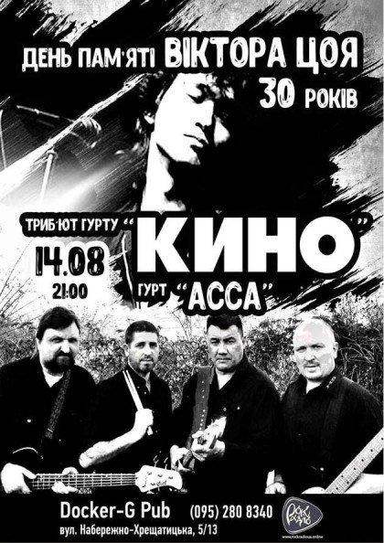 День пам'яті Віктора Цоя 30 років - триб'ют гурту «КИНО» - гурт «АССА»
