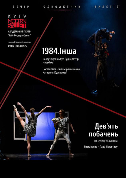Kyiv Modern Ballet. Інша. Дев'ять побачень