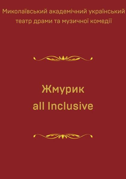 Жмурик all Inclusive