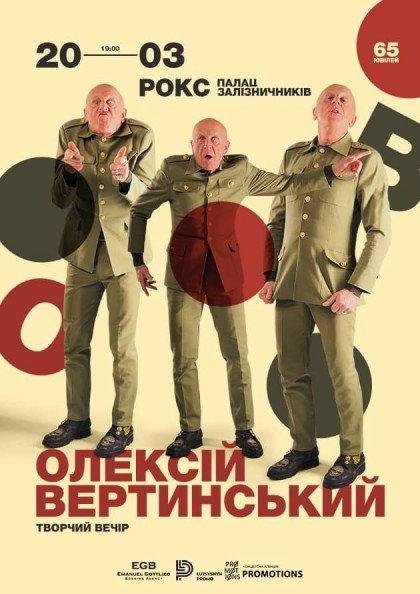 Алексей Вертинский - 65 Лет, творческий вечер.