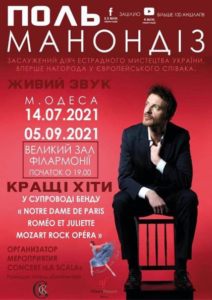 Поль Манондіз «Le Concert»