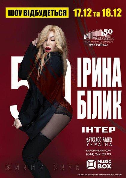 Ирина Билык. Юбилейный концерт. Дополнительное шоу