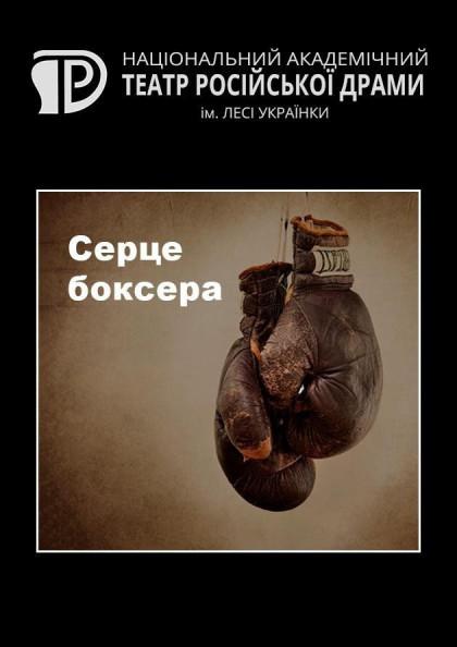 Серце боксера