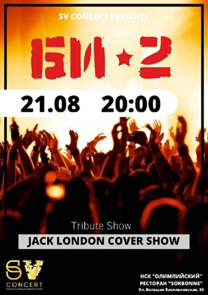 Би-2 Jack London cover show Би -2 Jack London cover show