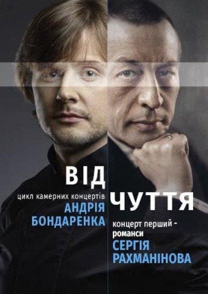 ВІДЧУТТЯ, концерт А.Бондаренка
