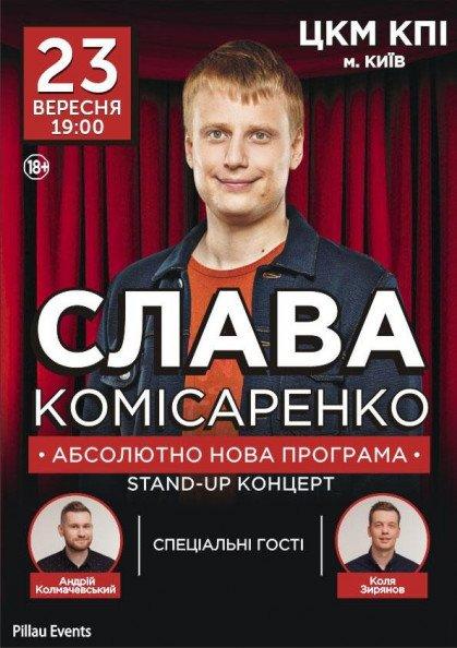 Слава Комісаренко