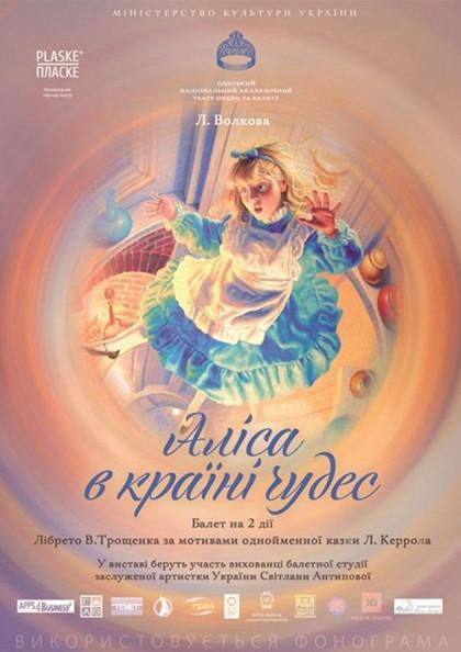 Аліса в країні чудес (Балетна студія С. Антипової)